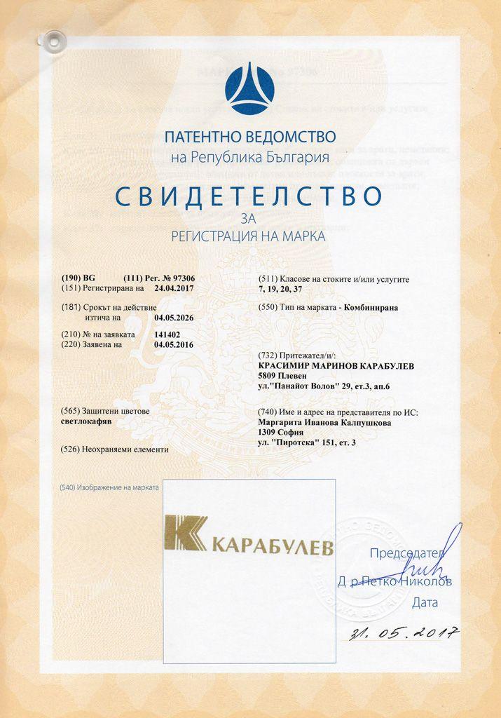 търговска марка Карабулев
